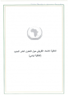THE AFRICAN UNION CONVENTION ON CROSS-BORDER COOPERATION (NIAMEY CONVENTION) 7803-TREATY-0044: ARABIC